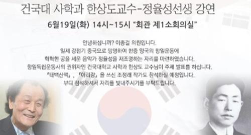 국정교과서 집필 교수, 국회 항일운동가 행사 주제 발표 논란 일어