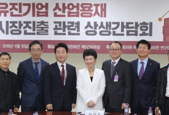 이언주 의원 '유진기업 산업용재 시장진출 관련 상생간담회' 개최