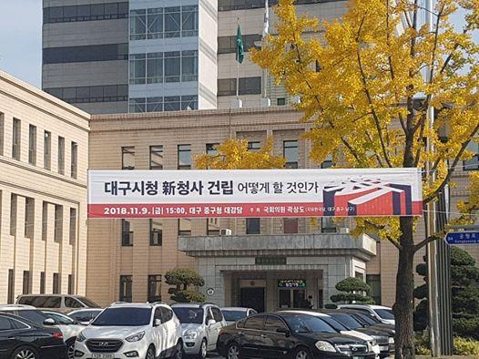 '곽상도' 대구시 신청사 건립 추진 토론회는 총선 겨냥 꼼수?