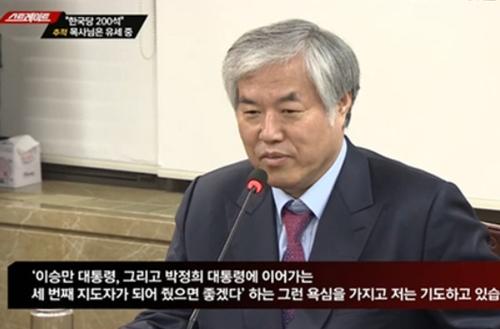 스트레이트, '독재자 황교안' 원하는 전광훈을 저격하다