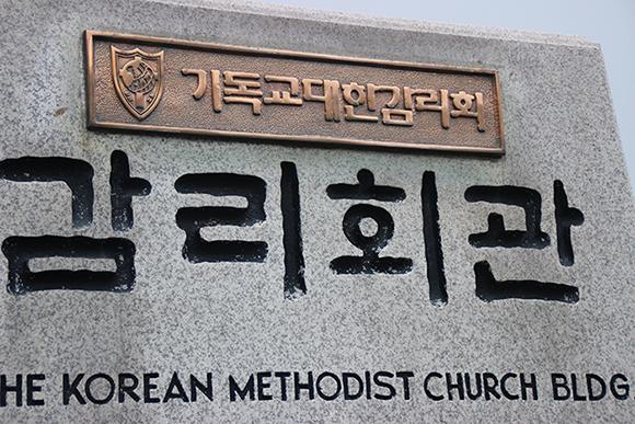 '기독교 대한감리회' 감독회장 선거무효 소송 제기한 목사 출교조치